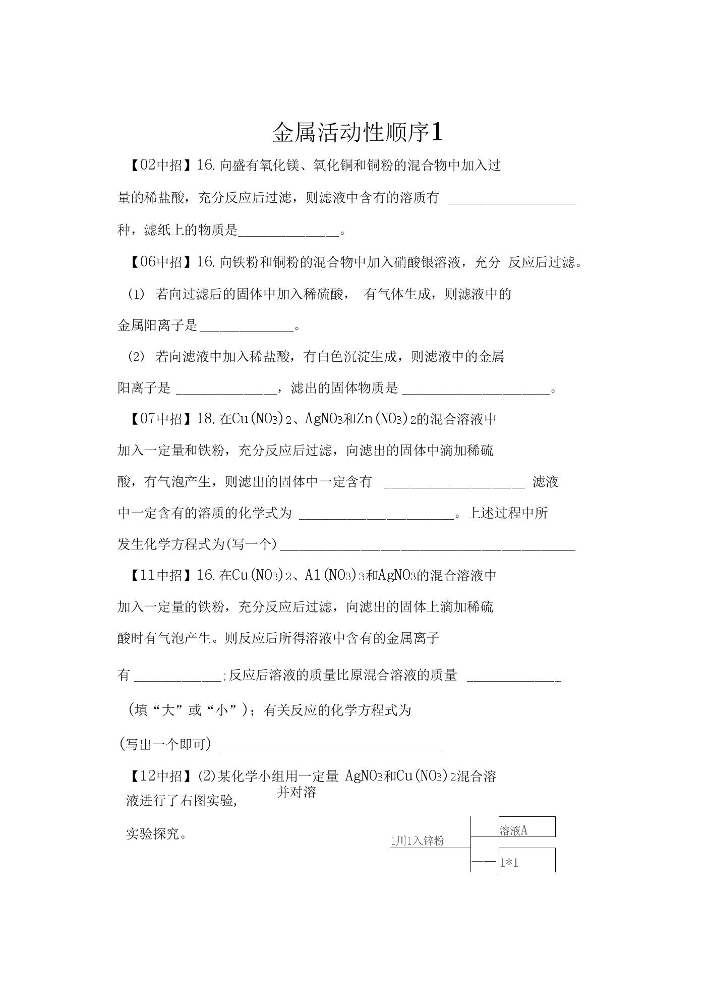 金属活动性顺序1.docx