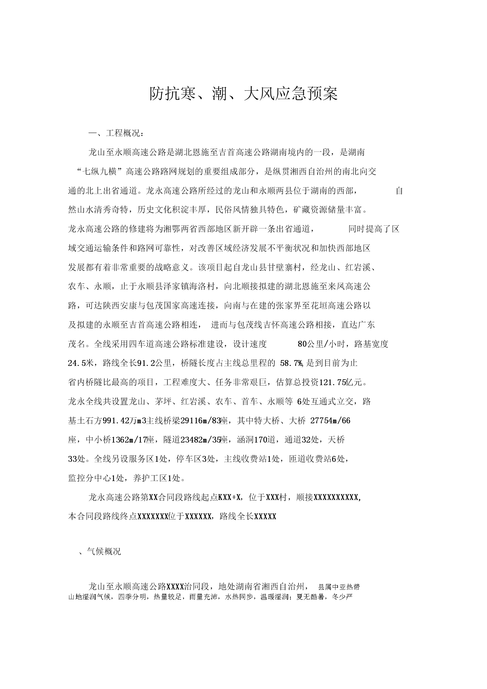 防抗寒潮大风应急预案.docx