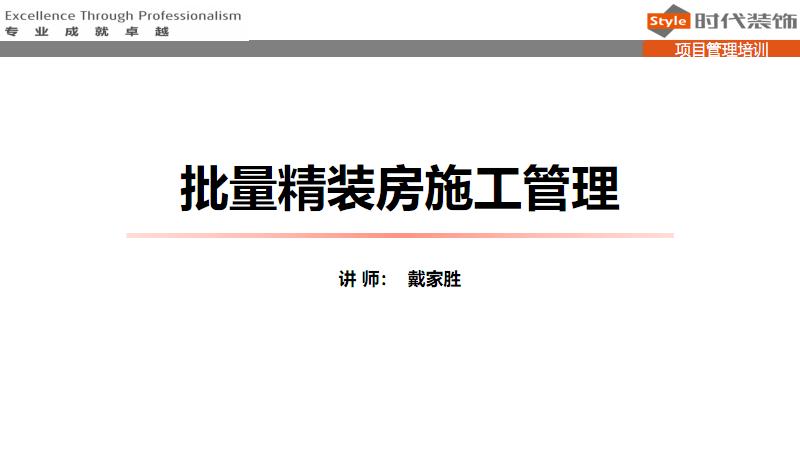 批量精装施工管理.pdf