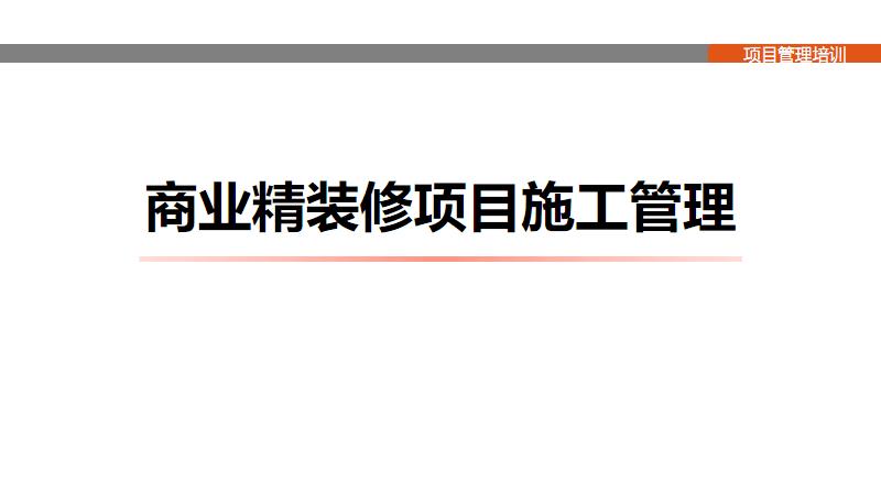 商业精装修项目施工管理.pdf
