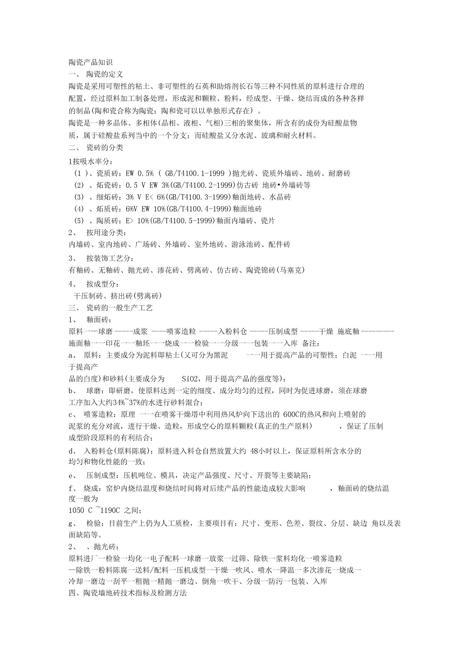陶瓷产品知识.docx