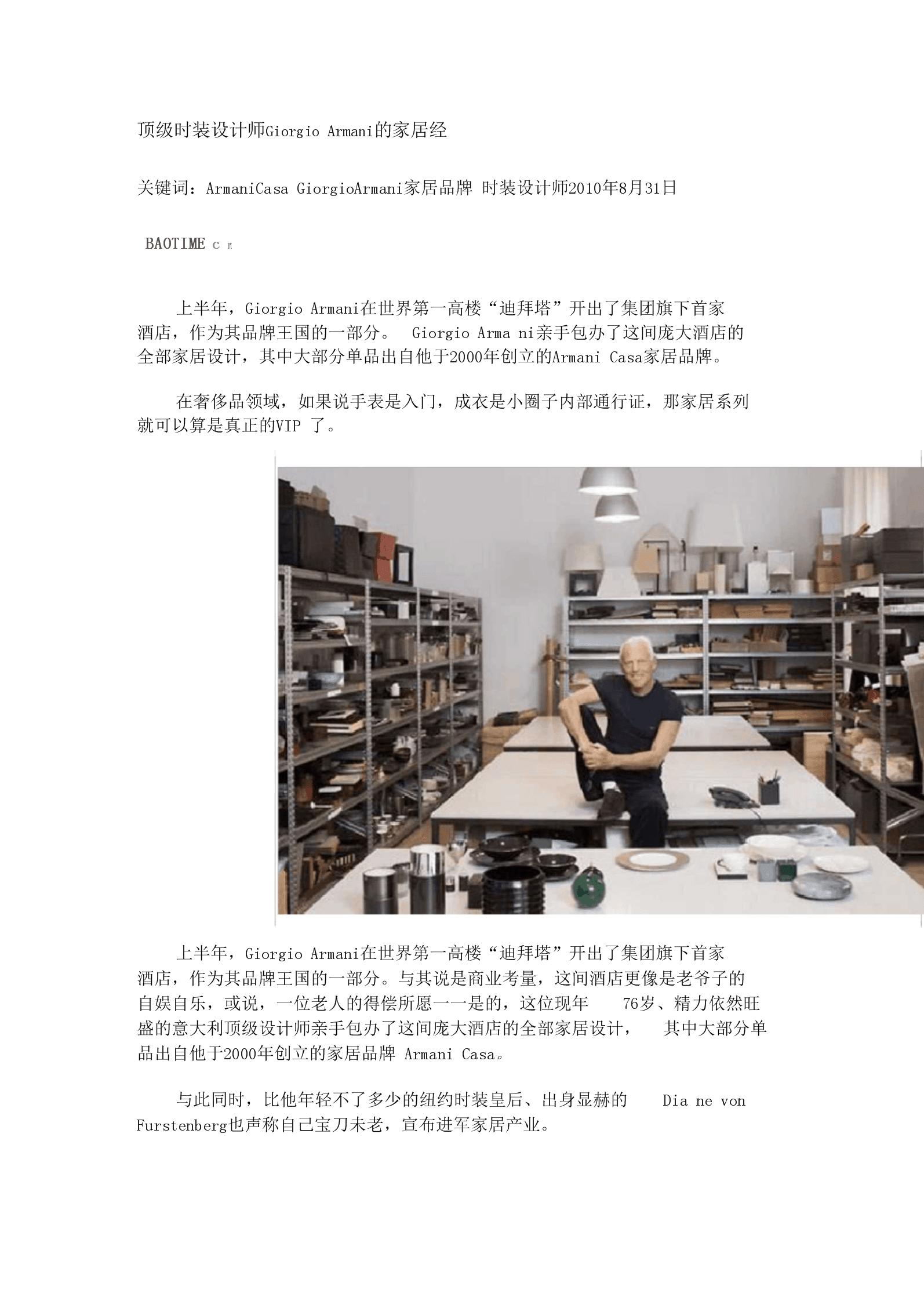 顶级时装设计师giorgioarmani的家居经.docx