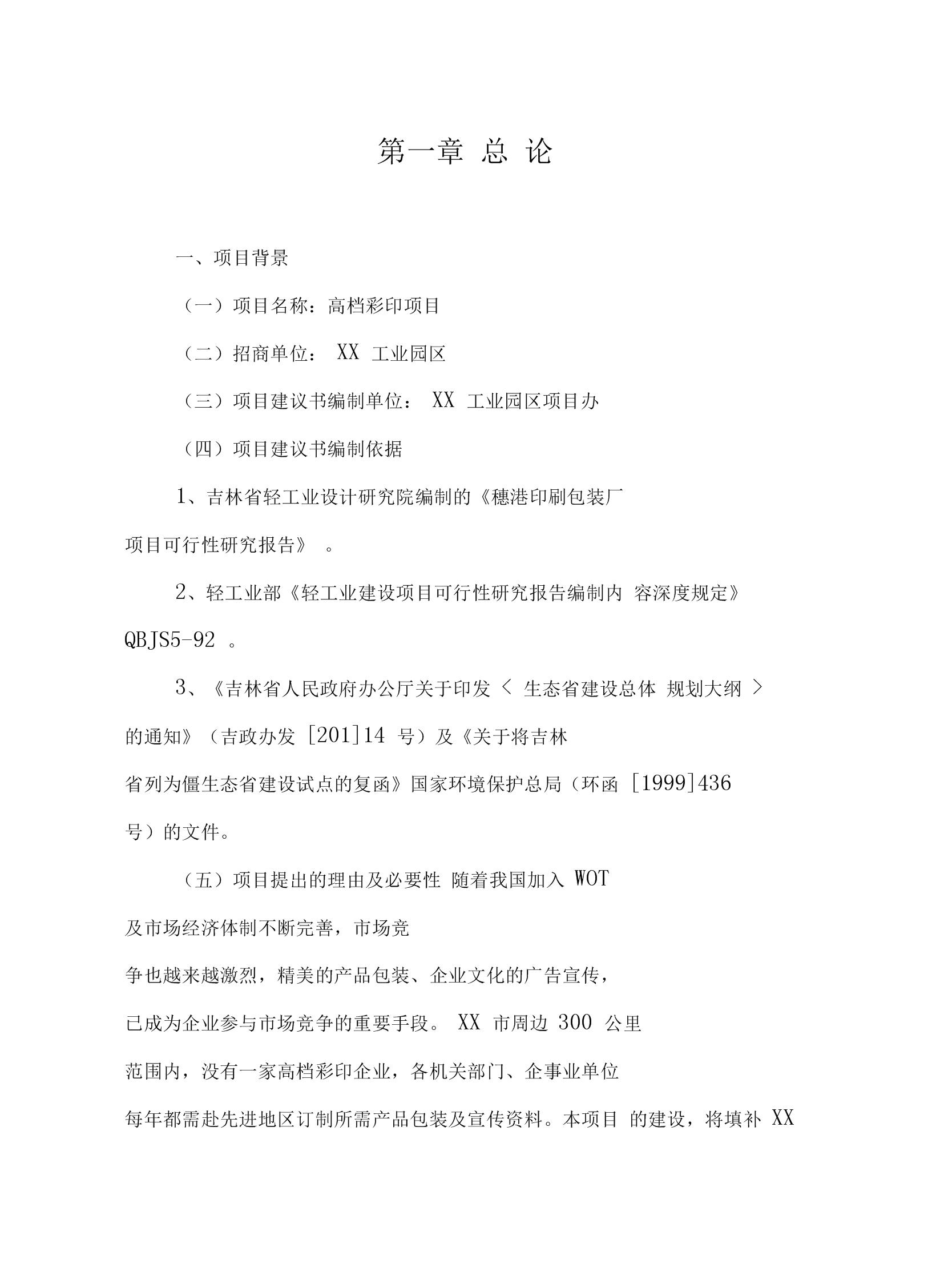 高档彩印项目建议书.docx