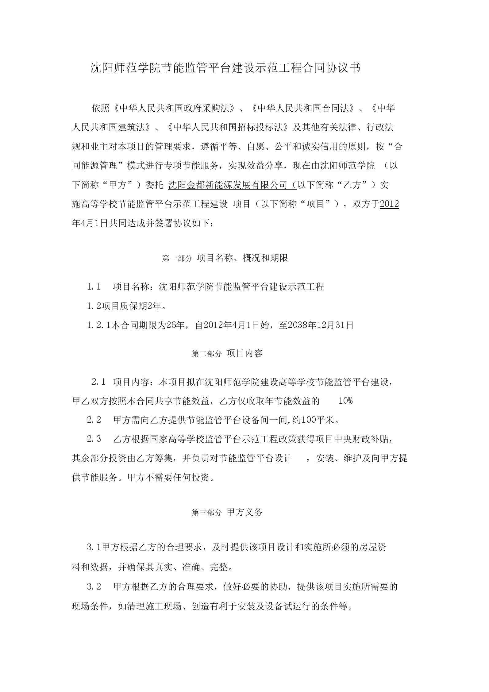 高校节能监管平台建设示范工程合同协议书(1).docx