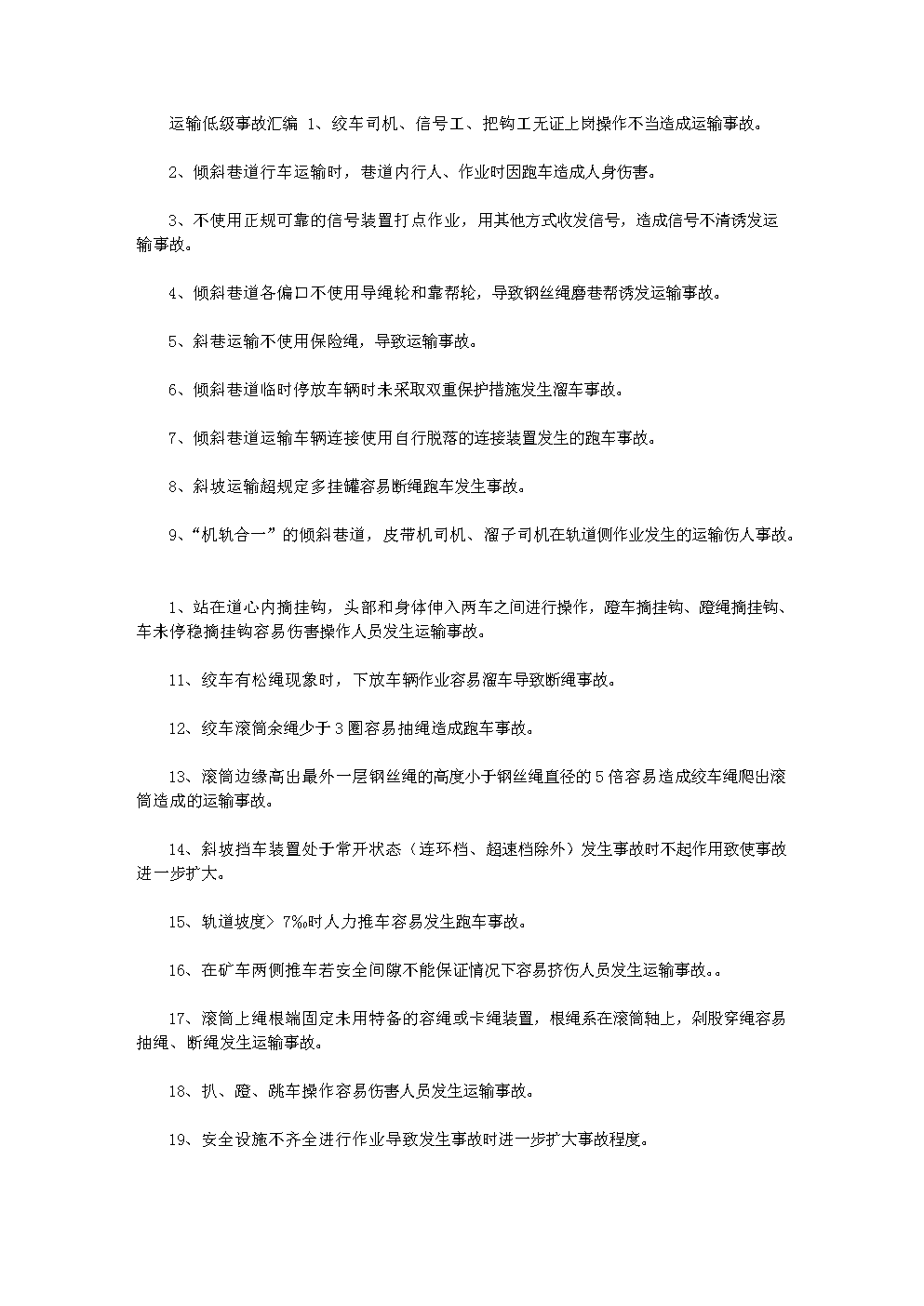 2020年_运输管理低级事故汇编.doc