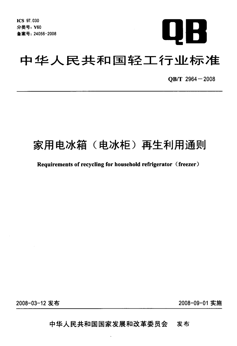 QB-T-2964-2008--家用电冰箱(电冰柜)再生利用通则.pdf