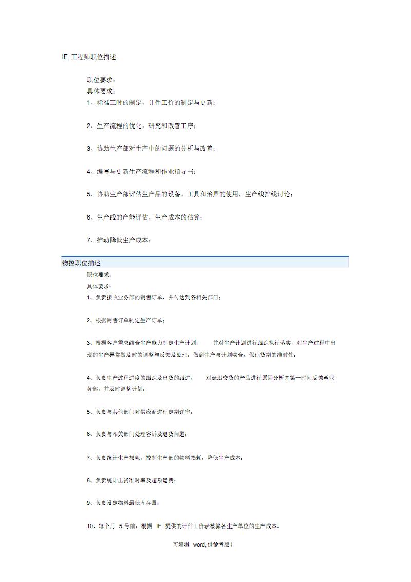 IE工程师职位描述_.pdf