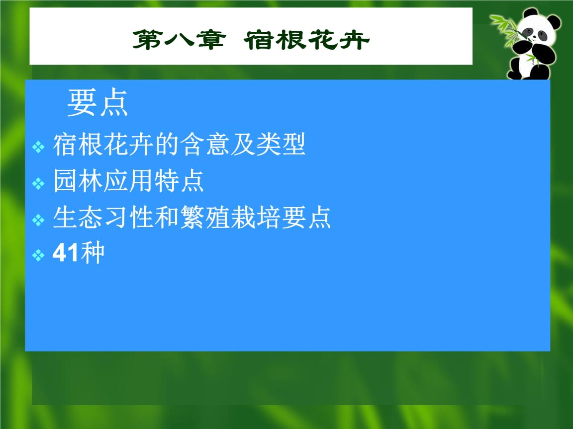 园林花卉学:第八章 宿根花卉.ppt