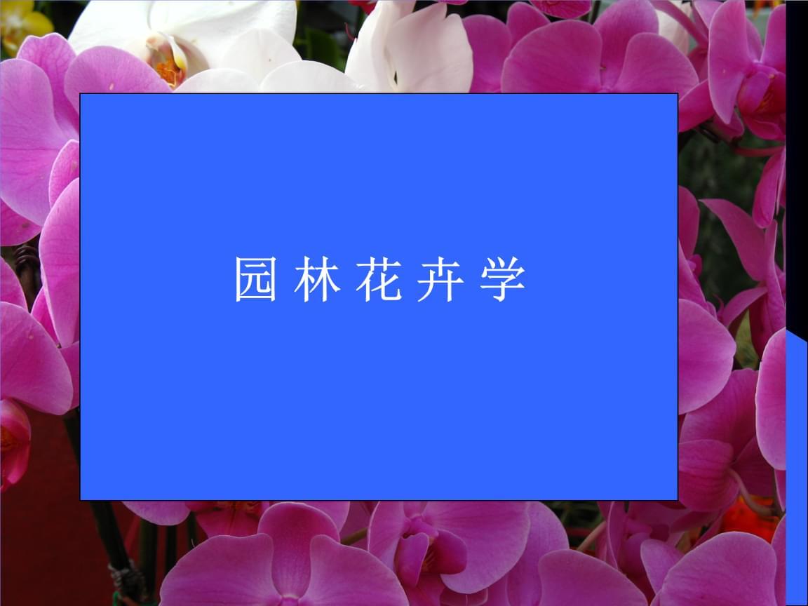 园林花卉学:第一章 绪论.ppt