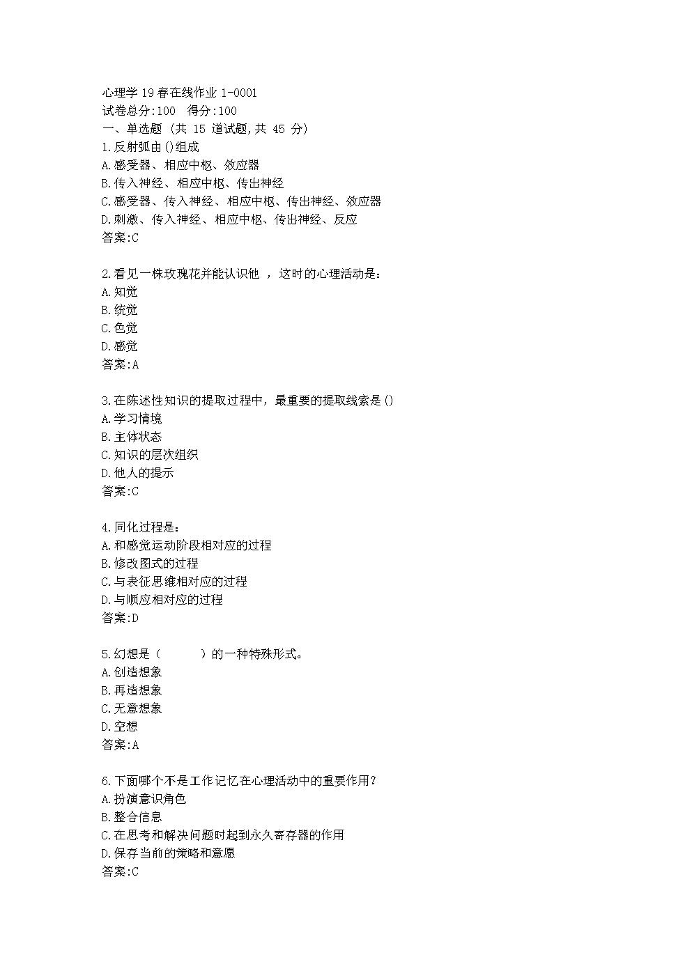 东师心理学20秋在线作业1【标准答案】.docx