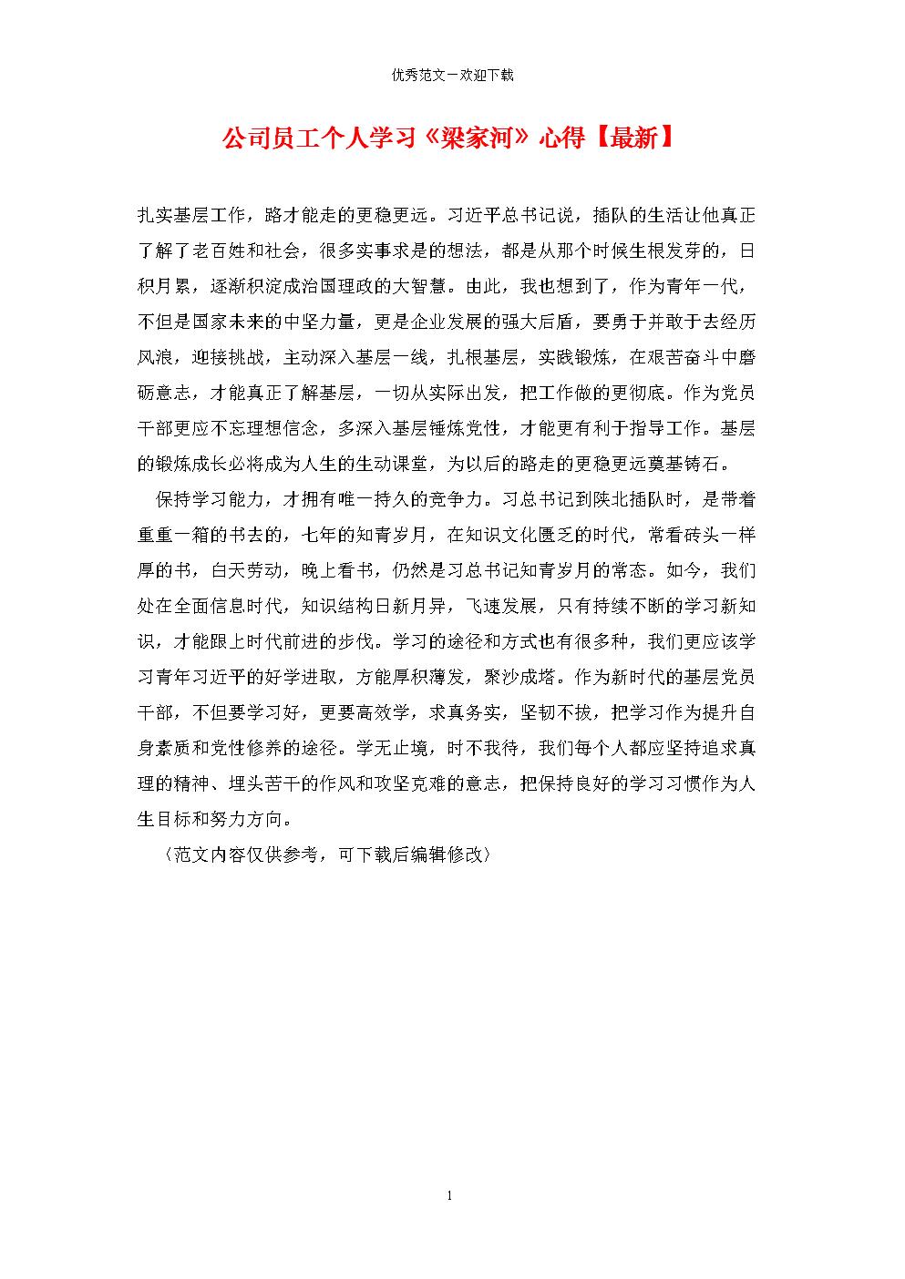 公司员工个人学习《梁家河》心得【最新】.doc