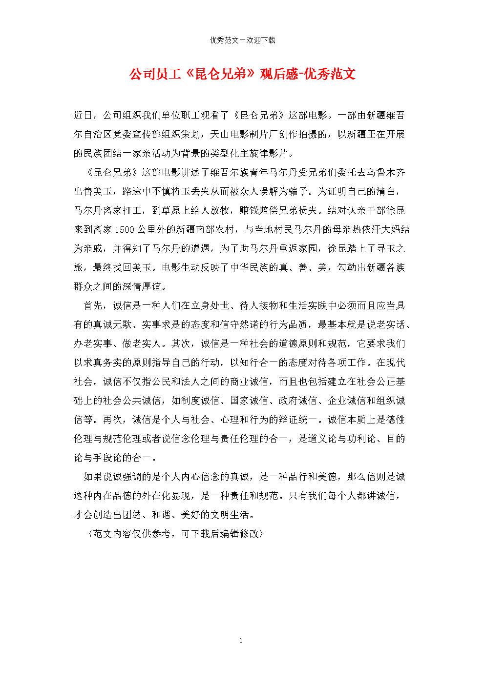 公司员工《昆仑兄弟》观后感-优秀范文.doc