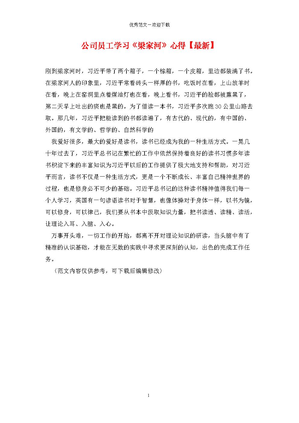 公司员工学习《梁家河》心得【最新】.doc