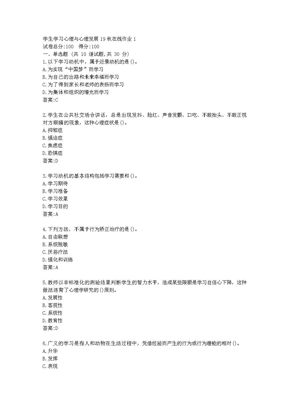 东师学生学习心理与心理发展20秋在线作业1【标准答案】.docx