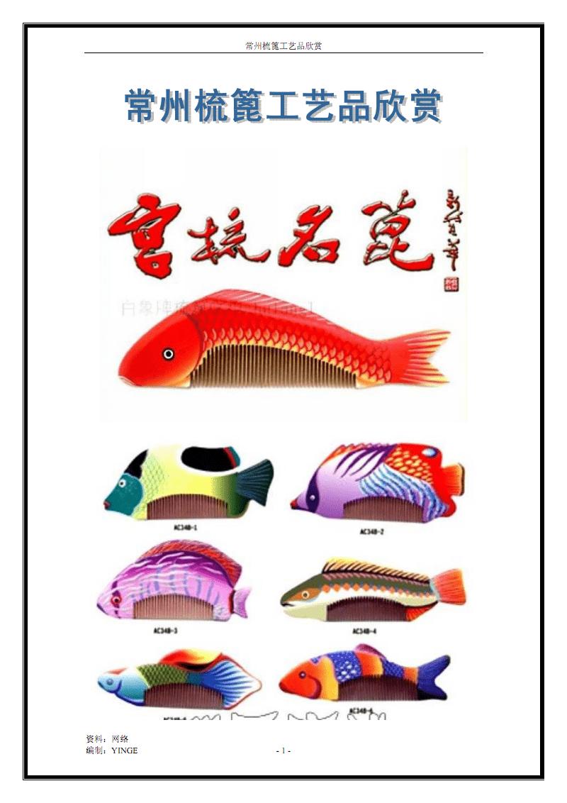 常州梳篦工艺品欣赏.pdf