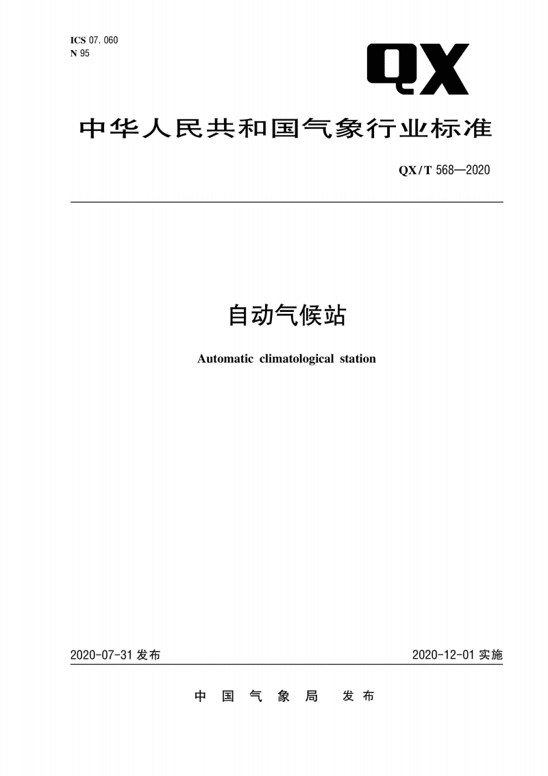 QX∕T 568-2020 自动气候站(可复制版).pdf