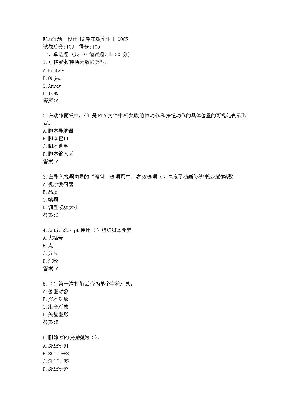 东师Flash动画设计20秋在线作业1【标准答案】.docx