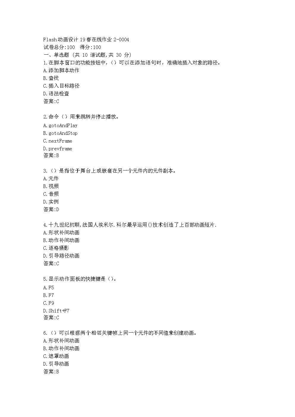东师Flash动画设计20秋在线作业2【标准答案】.docx