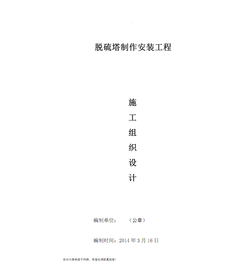脱硫塔制作安装施工方案建筑土木工程科技专业资料-脱硫塔制作.pdf