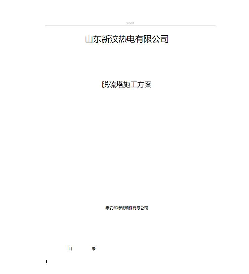 脱硫塔施工方案(新)..pdf