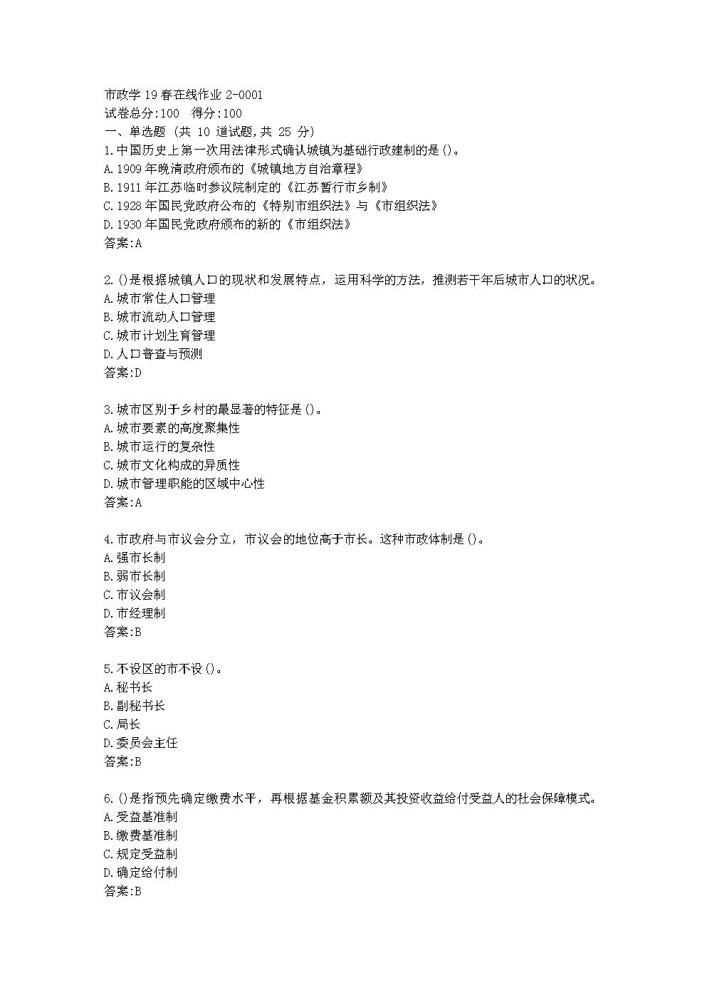 东师市政学20秋在线作业2【标准答案】.docx