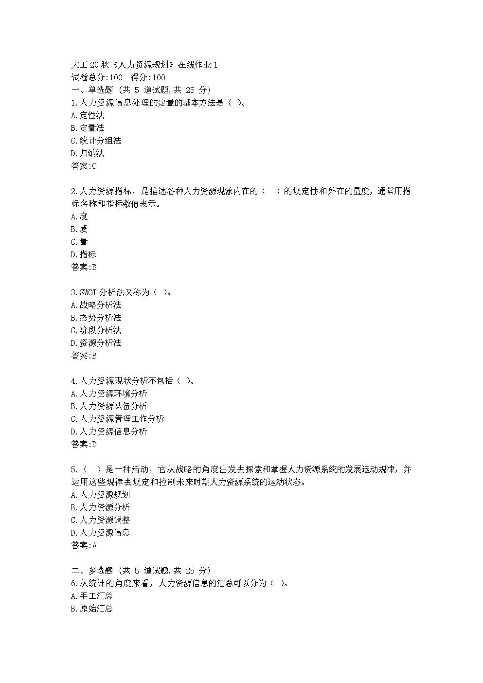 大工20秋《人力资源规划》在线作业1【标准答案】.docx