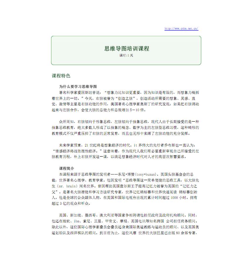 思维导图培训课程.pdf