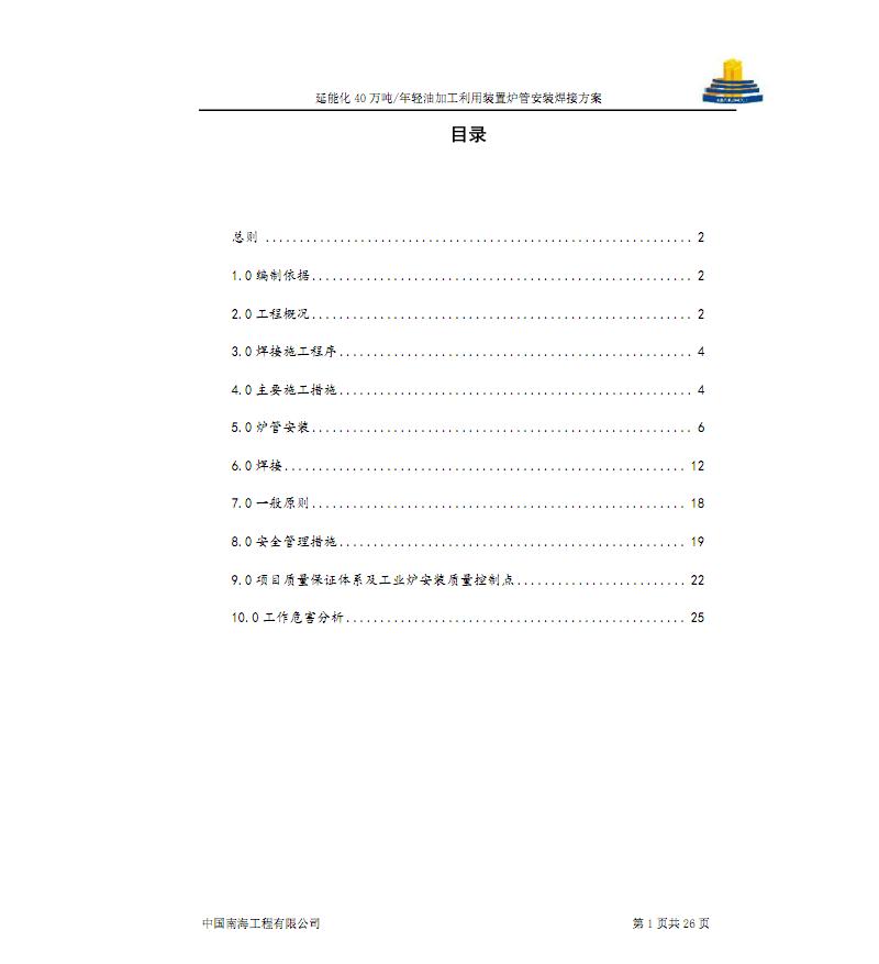 炉管焊接安装方案(修复的).pdf