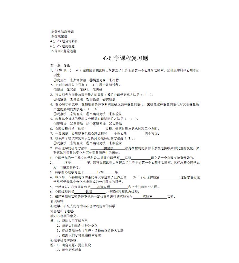 苏州大学心理学题库系列.pdf