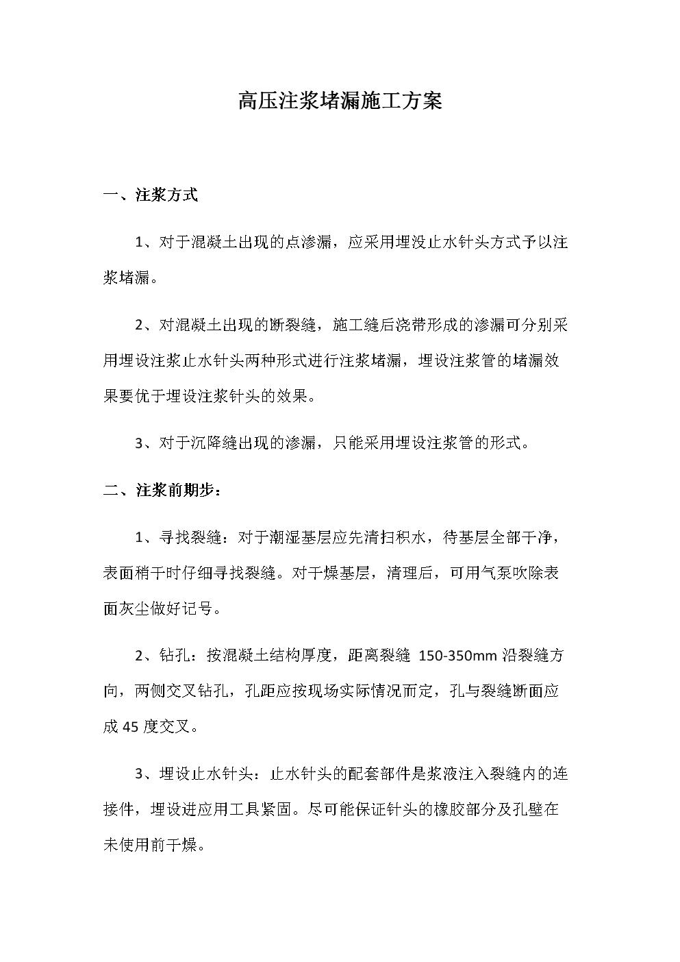 高压注浆堵漏施工方案.doc