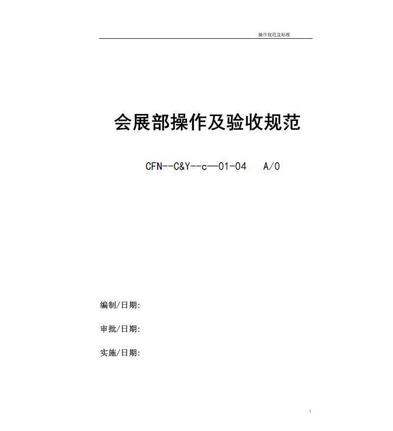 会展部操作及验收规范.pdf