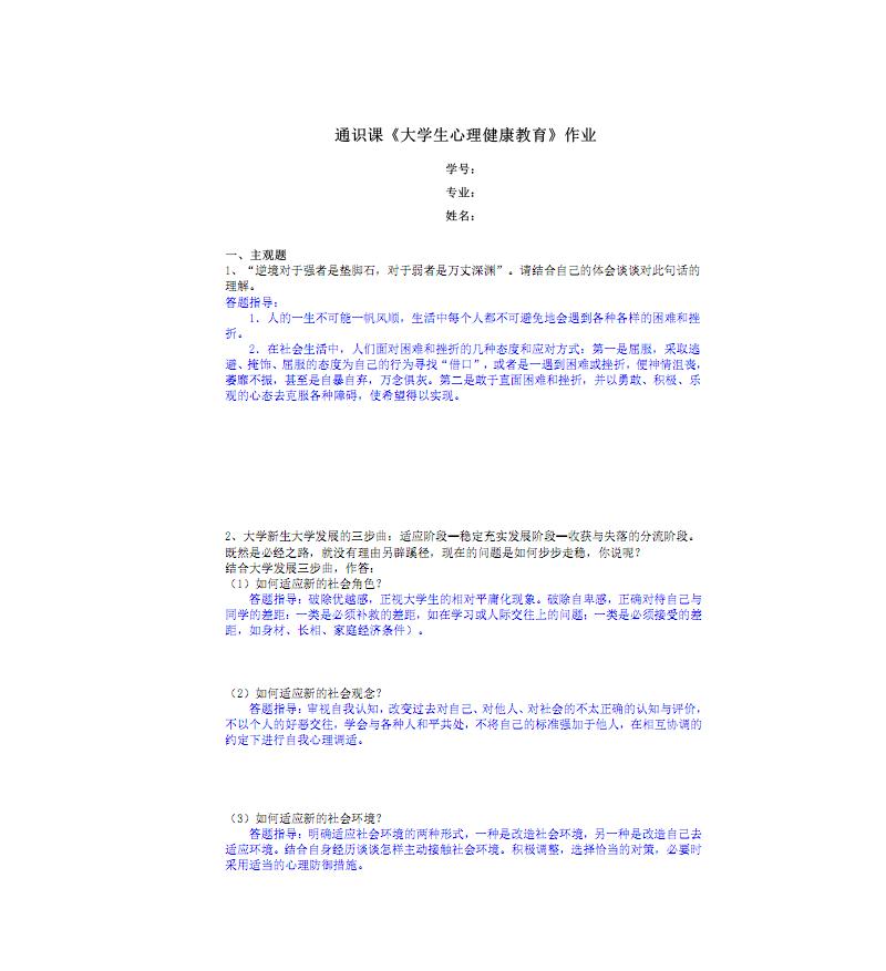 《大学生心理健康教育》作业(综合大作业).pdf
