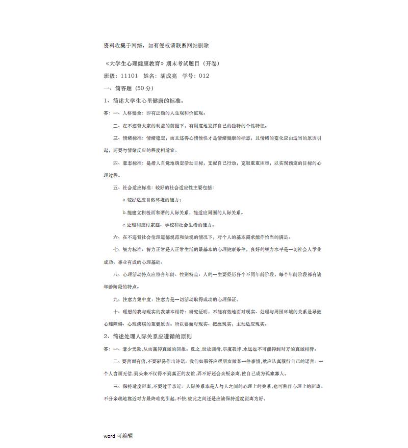 《大学生心理健康教育》题目及答案讲课教案.pdf