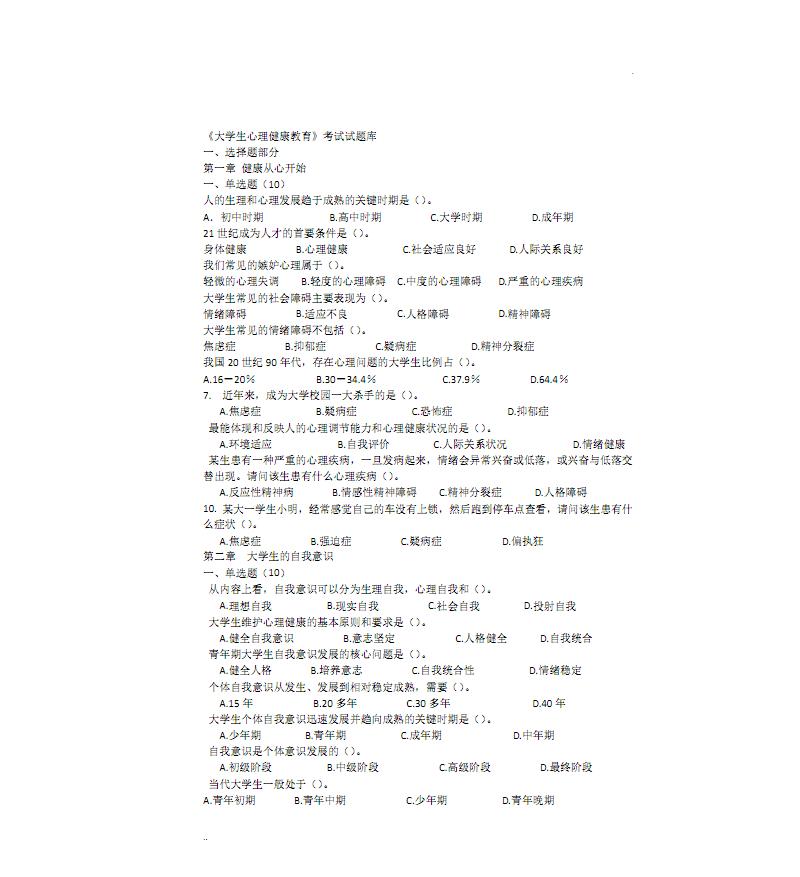 《大学生心理健康教育》试题题库(2).pdf