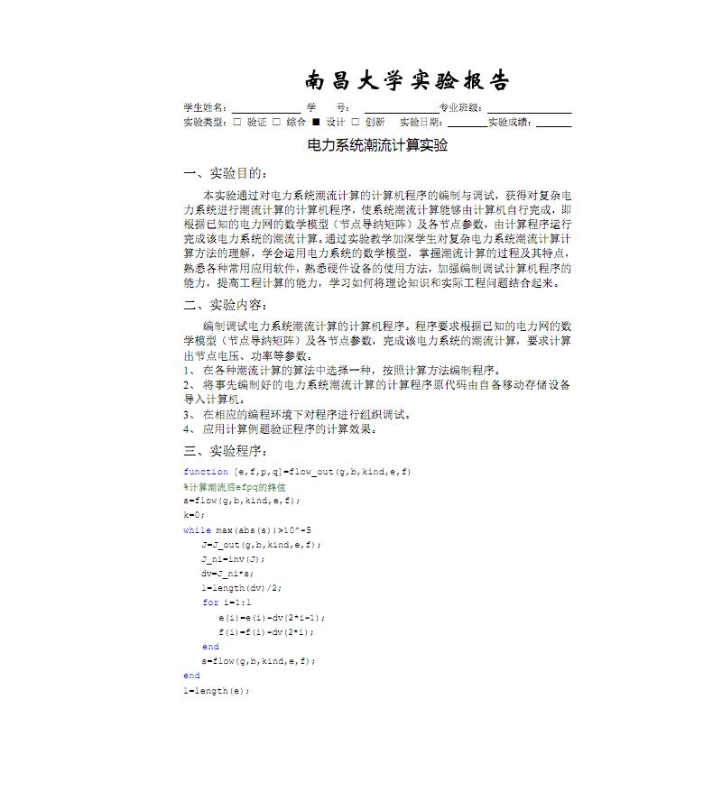 电力系统分析潮流实验报告.pdf