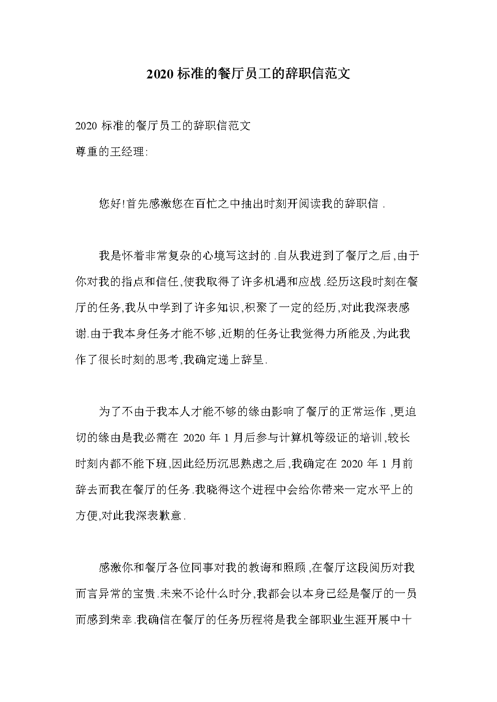 2020标准的餐厅员工的辞职信范文.doc