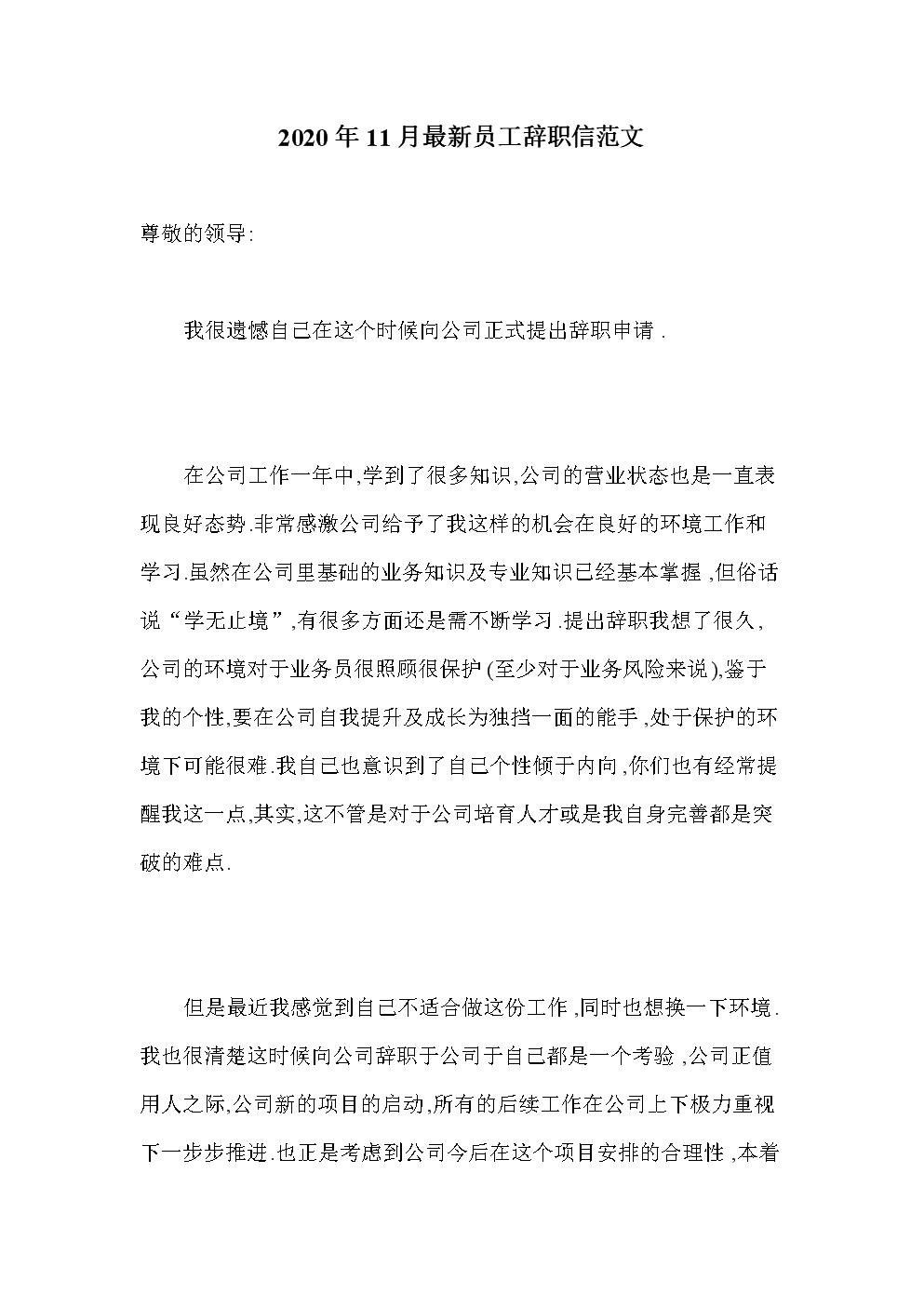 2020年11月最新员工辞职信范文.doc