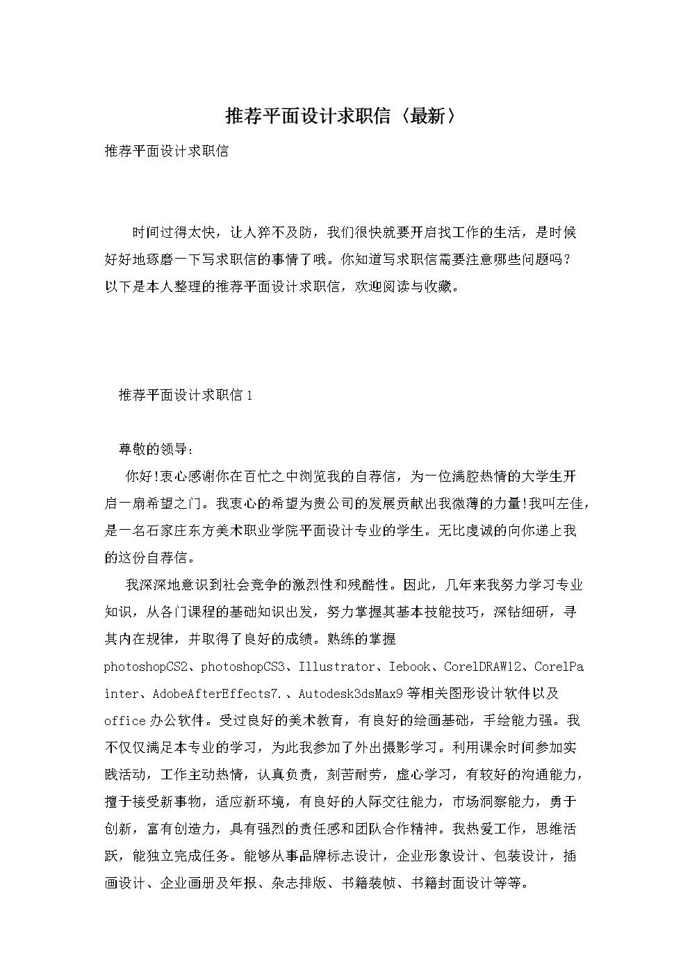 推荐平面设计求职信〈最新〉.doc