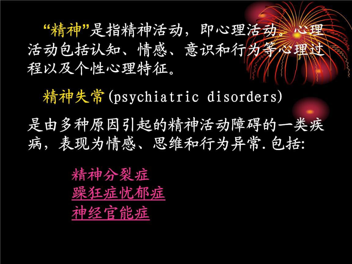 抗精神失常药-(2).pptx