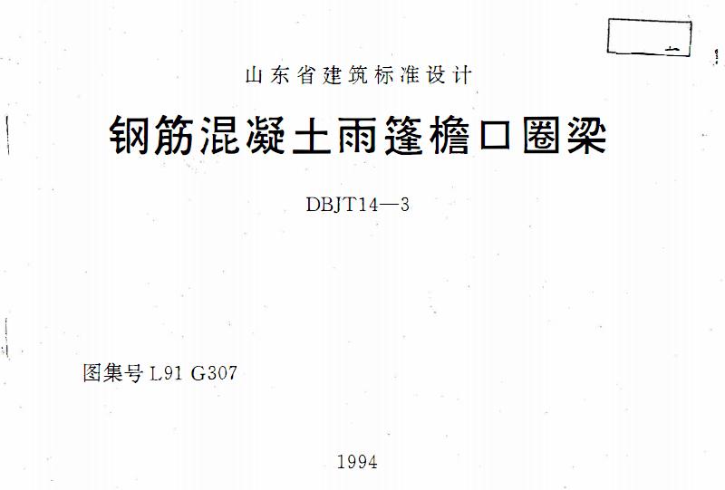 山东 L91G307-钢筋砼雨蓬檐口圈粱.pdf