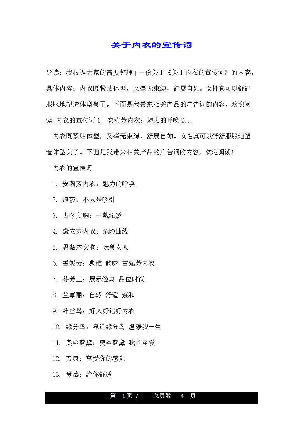关于内衣的宣传词.doc