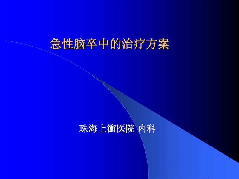 急性脑卒中的治疗.pdf