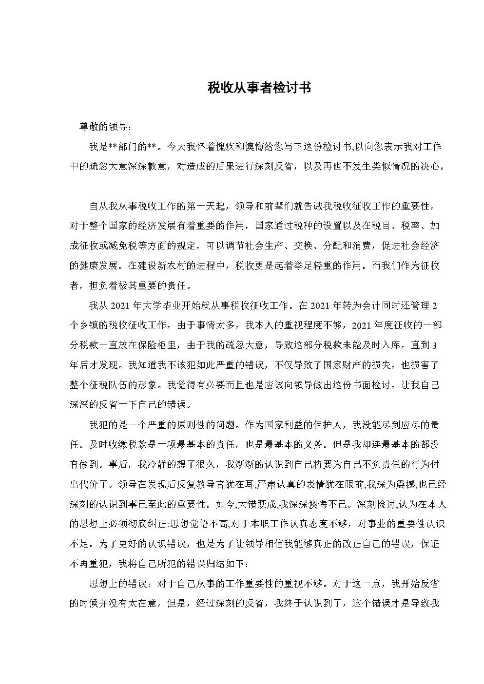 税收从事者检讨书.doc