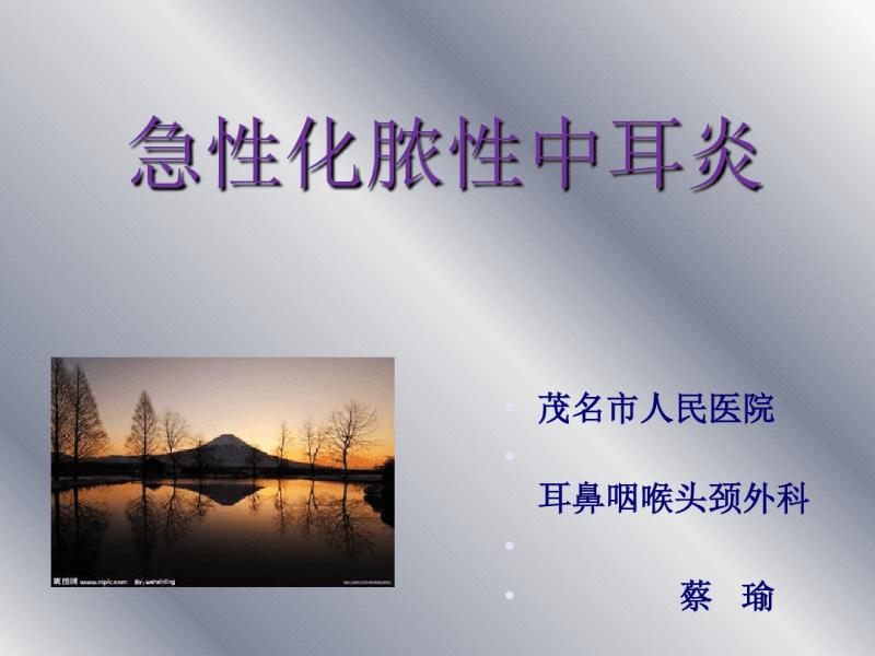 急性化脓性中耳炎课件.pdf