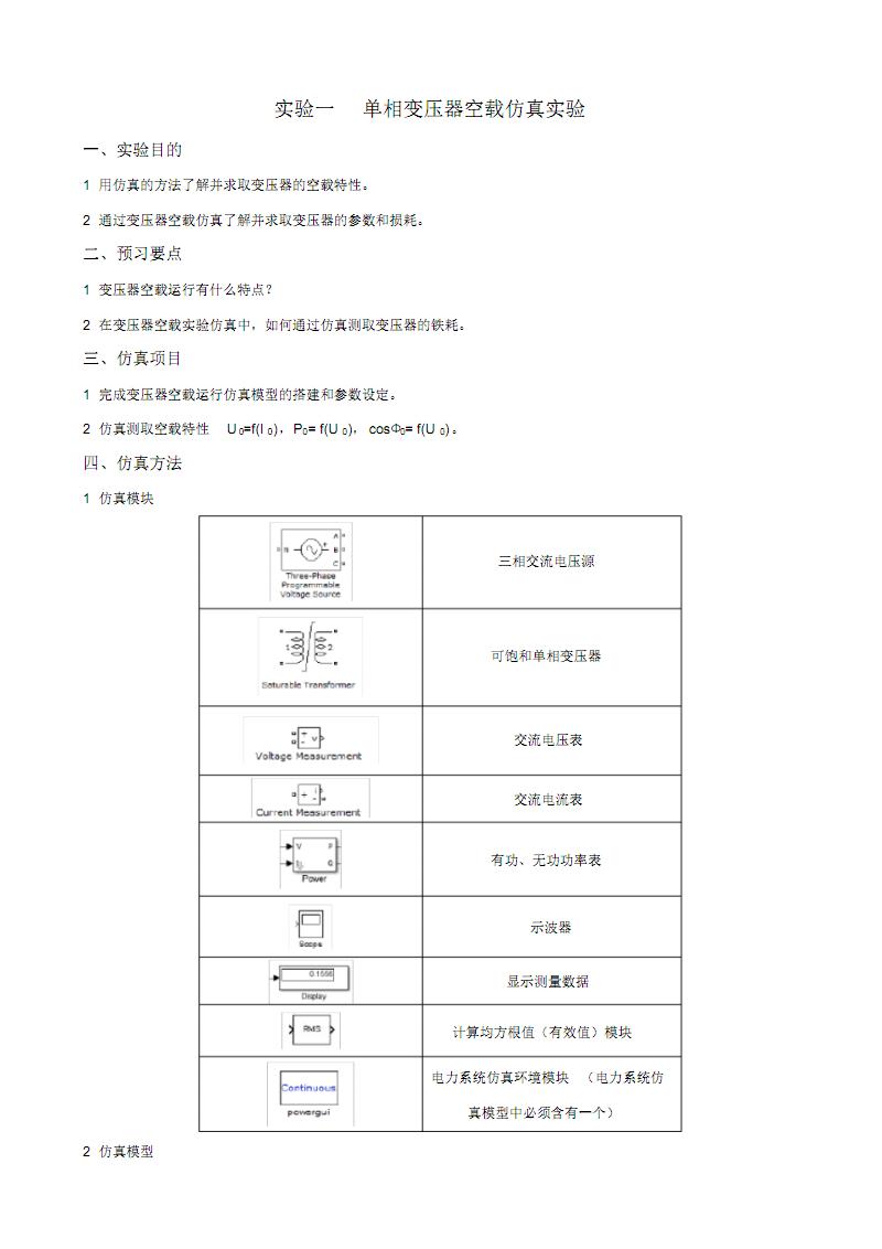 电机MATLAB仿真实验.pdf