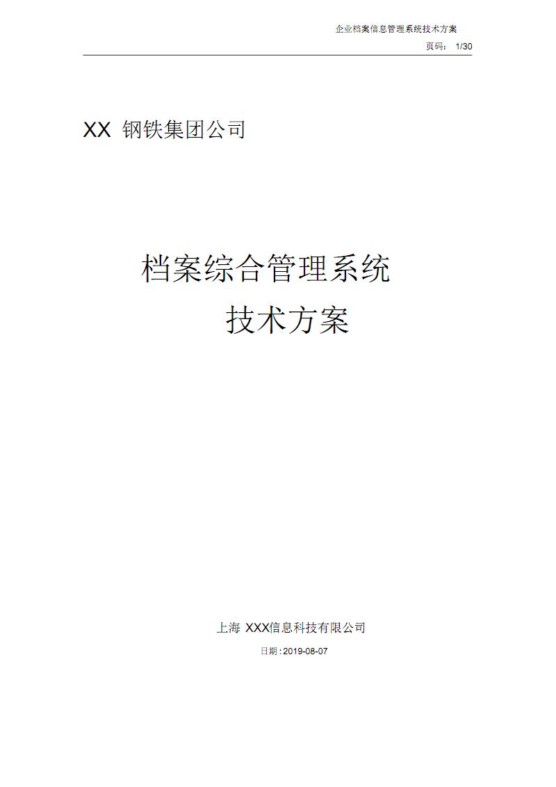 大型国企档案管理系统建设方案.pdf