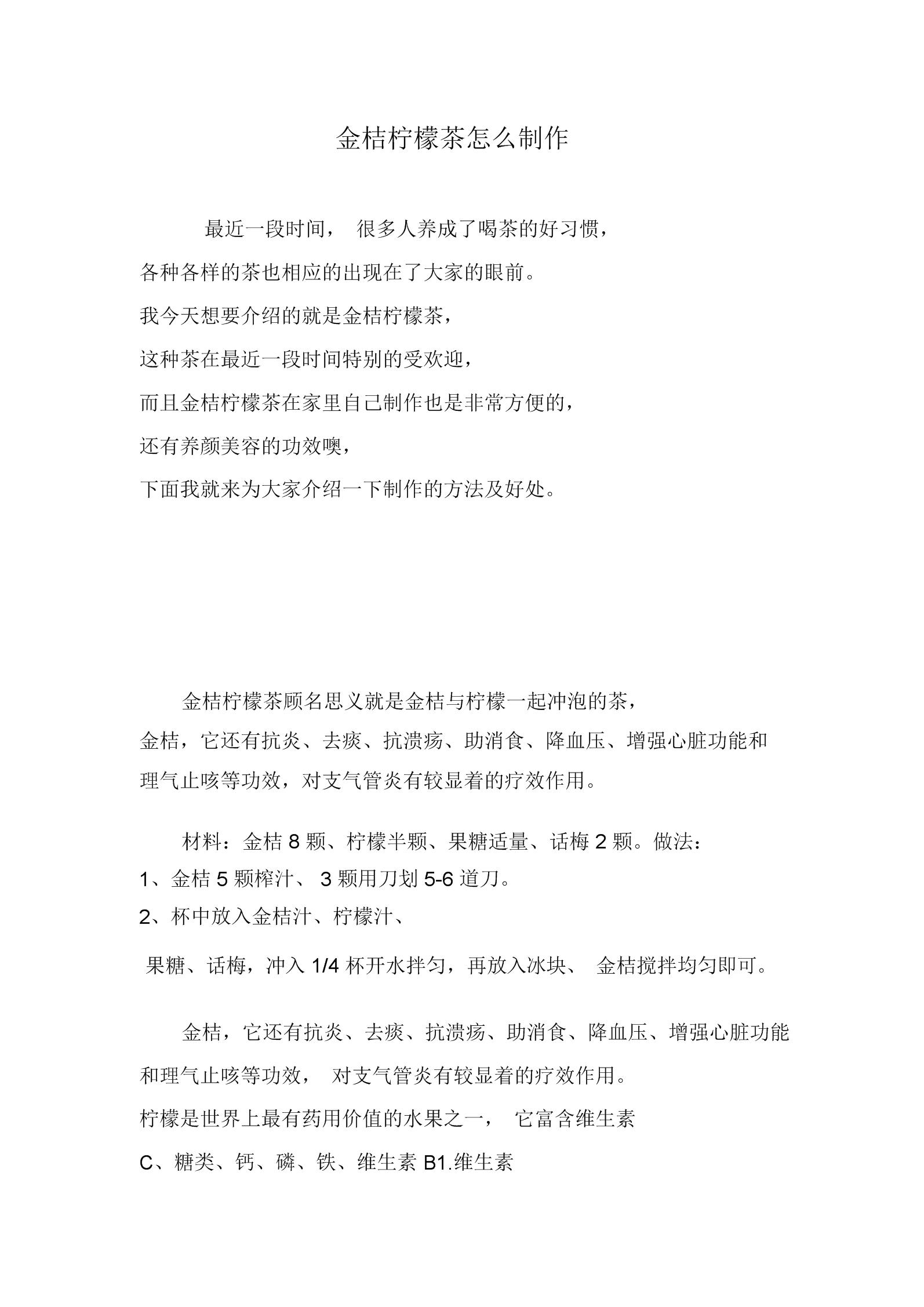 金桔柠檬茶怎么制作.doc