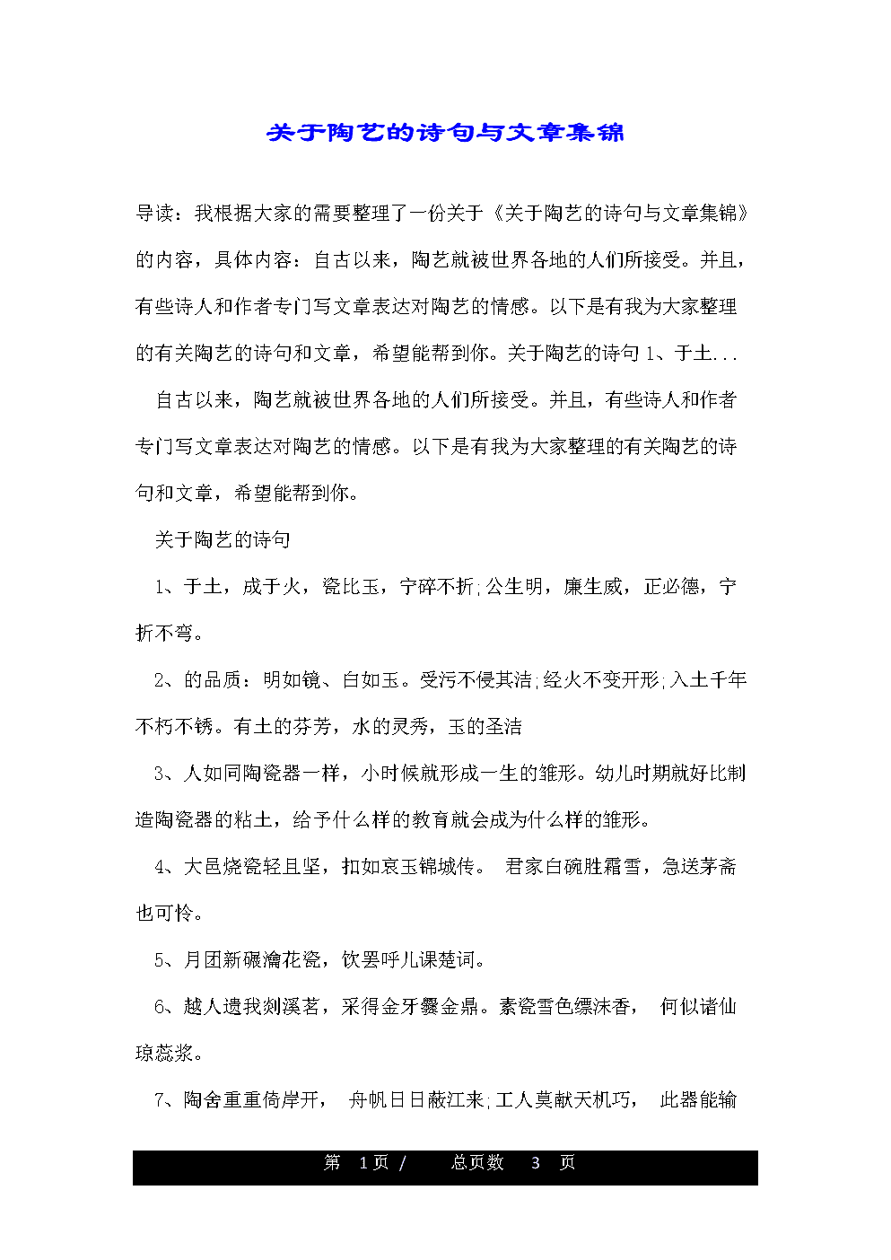 关于陶艺的诗句与文章集锦.doc