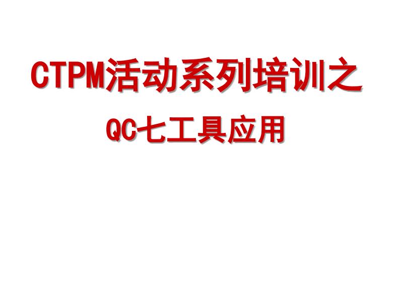 CTPM精益管理系列培训课件-第八期.pdf