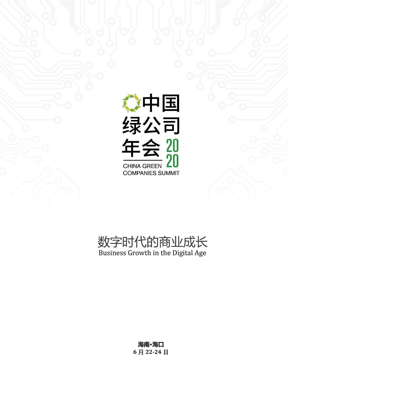 2020中国绿公司年会邀请函模版.pptx